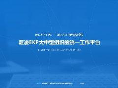 中xing) 萍ji)成(cheng)功簽(qian)約深圳市藍凌軟件股份公司網站