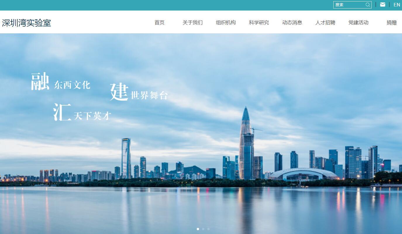 中xing) 萍ji)成(cheng)功簽(qian)約深圳灣實驗室(shi)網站建設項目