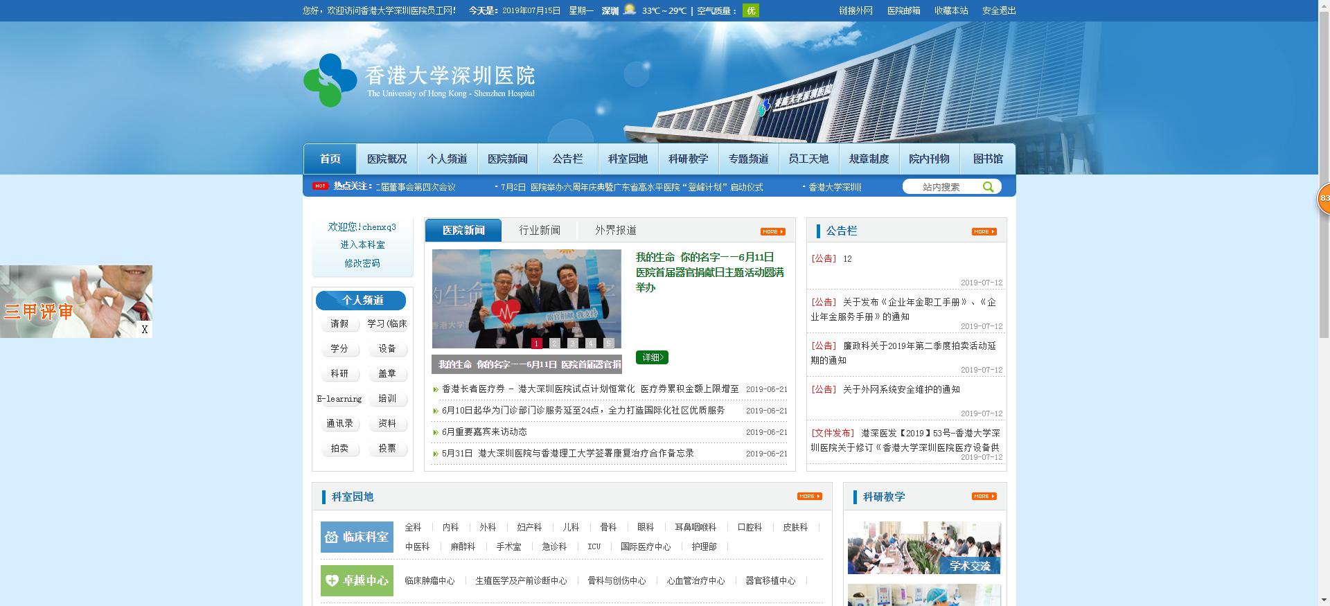 網站建設案(an)例(li)︰港大醫院內網