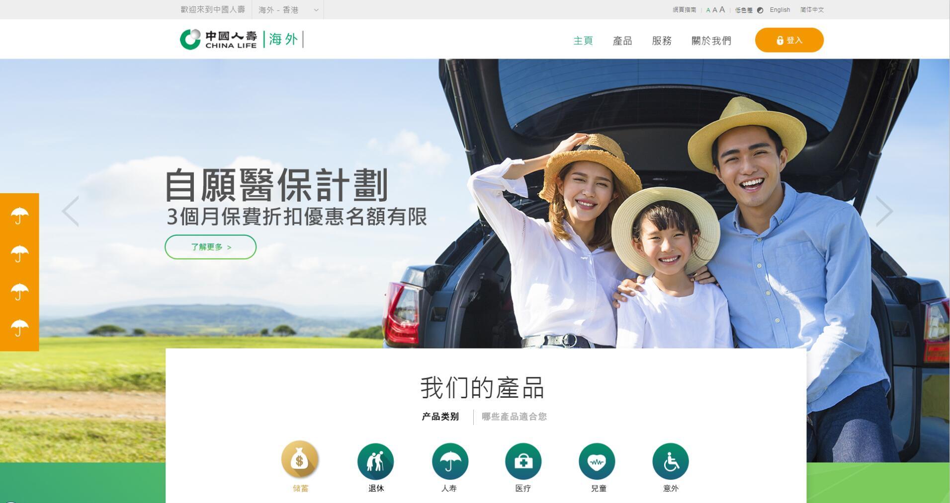 網站建設案(an)例(li)︰中國人壽